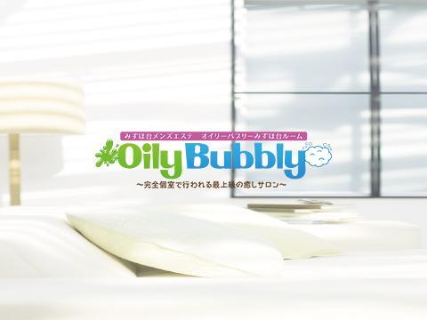 メンズエステOily Bubbly みずほ台ルームのバナー画像