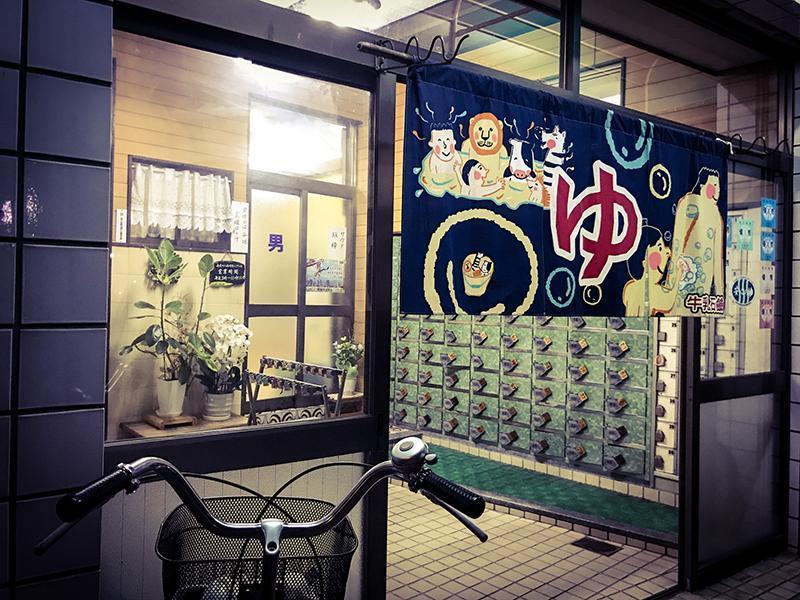 大阪の銭湯や温泉文化について