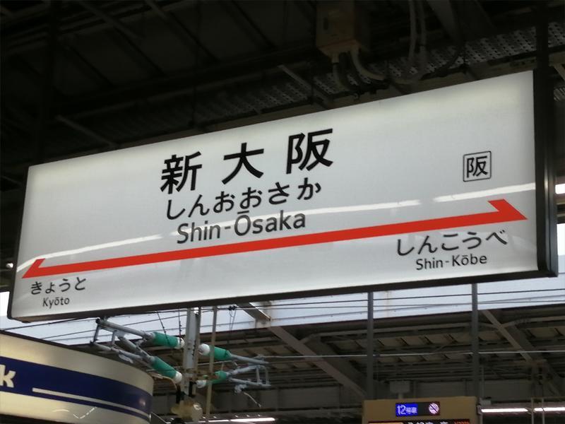 新大阪・十三の特徴は?相場は?気になる情報をチェック