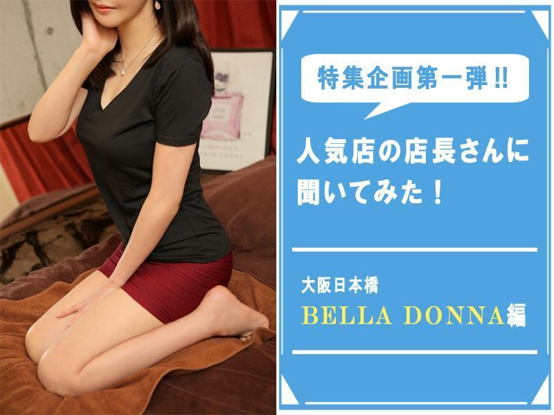 人気店の店長さんに聞いてみた! 大阪日本橋 BELLA DONNA編