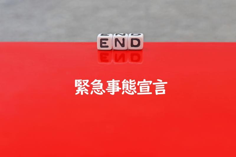 緊急事態宣言解除!自粛疲れを癒しにメンズエステへ行こう【大阪・難波】
