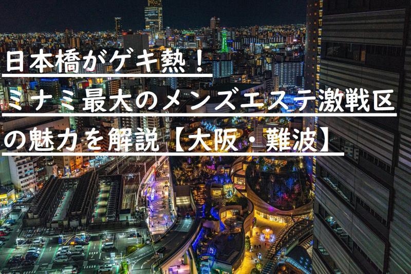日本橋がゲキ熱!ミナミ最大のメンズエステ激戦区の魅力を解説【大阪・難波】