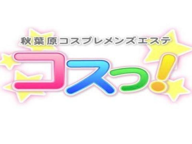 秋葉原おすすめのメンズエステ3選!コスプレで視覚的に楽しもう!