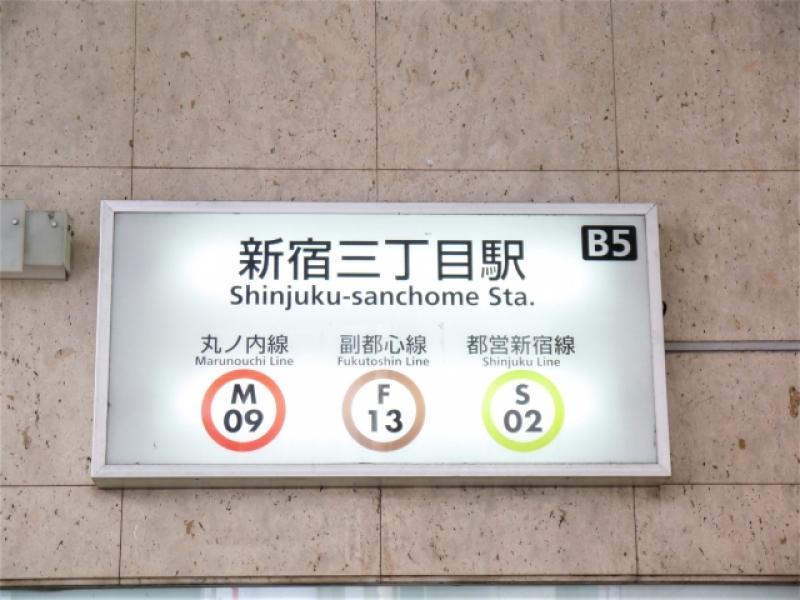 新宿三丁目メンズエステ店の体験談まとめ!割引でお得に遊ぼう!