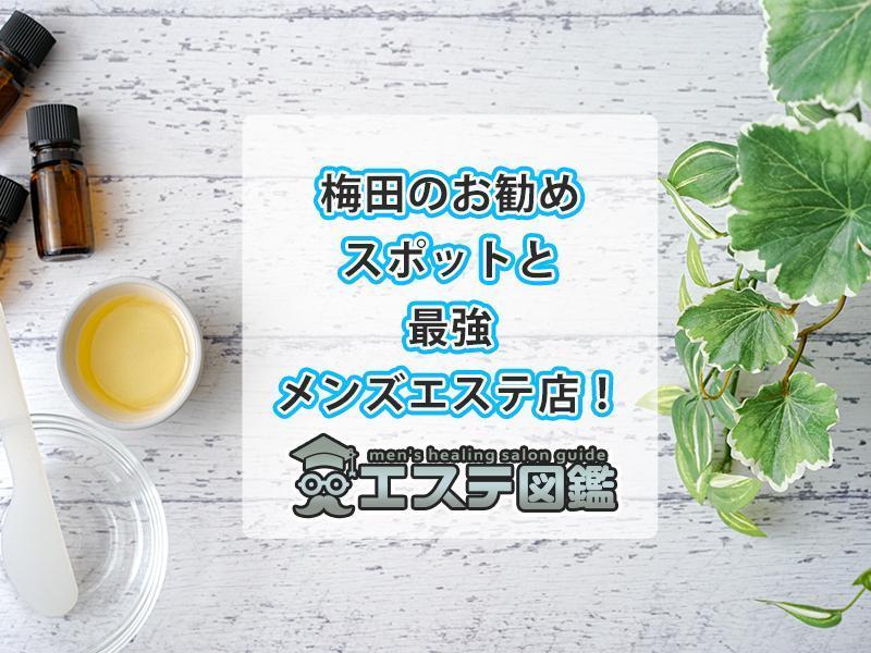 梅田のおすすめスポットと最強メンズエステ店!
