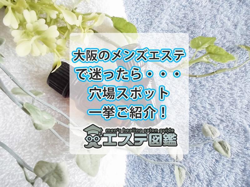 大阪のメンズエステで迷ったら・・・穴場スポット一挙ご紹介!