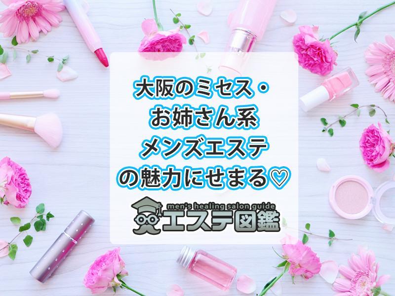 大阪のミセス・お姉さん系メンズエステの魅力にせまる♡