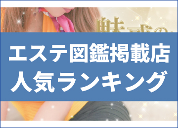 東京のメンズエステ 人気ランキング
