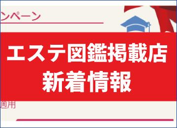 大阪のメンズエステ新着情報一覧のバナー画像