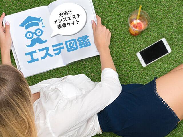 お得なメンズエステ検索サイト エステ図鑑